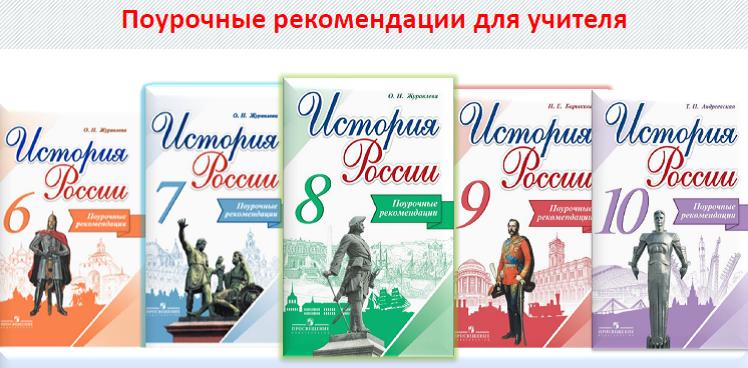 умк торкунова история россии скачать